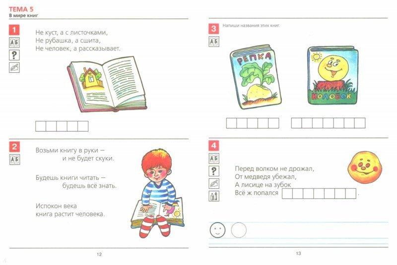 Иллюстрация 1 из 20 для Я начинаю читать. Рабочая тетрадь для занятий с детьми 6-8 лет. ФГОС - Елена Колесникова | Лабиринт - книги. Источник: Лабиринт