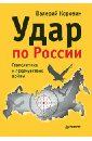 Коровин Валерий Михайлович Удар по России. Геополитика и предчувствие войны