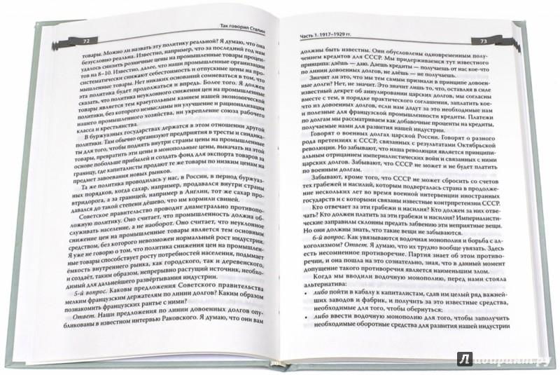 Иллюстрация 1 из 13 для Так говорил Сталин. Статьи и выступления   Лабиринт - книги. Источник: Лабиринт