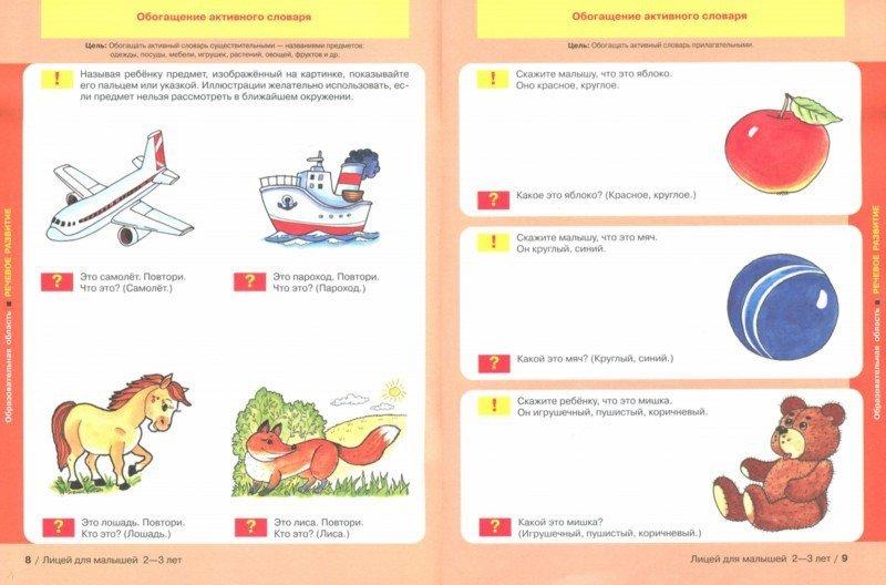Иллюстрация 1 из 7 для Лицей для малышей 2-3 лет. Тесты для детей 3-х лет. ФГОС - Елена Колесникова   Лабиринт - книги. Источник: Лабиринт