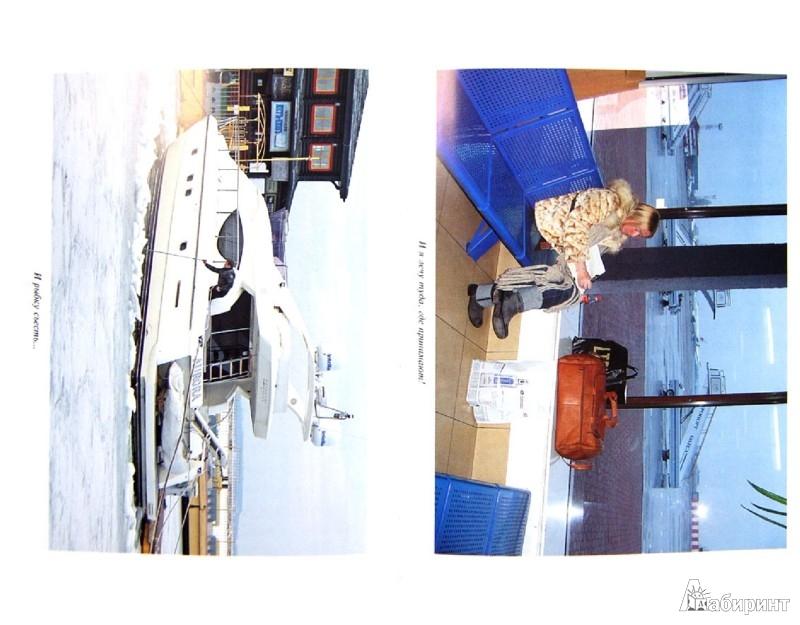 Иллюстрация 1 из 6 для Одесский фокстрот, или Черный кот с вертикальным взлетом - Татьяна Соломатина | Лабиринт - книги. Источник: Лабиринт