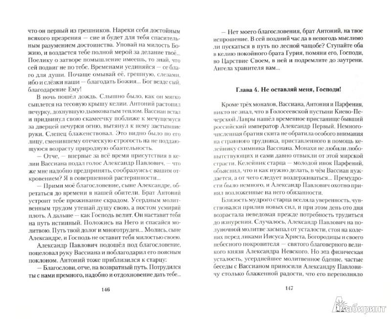 Иллюстрация 1 из 10 для От царства к Царствию. По следам народного предания - Юрий Шурупов   Лабиринт - книги. Источник: Лабиринт