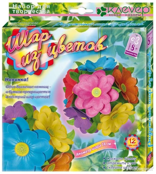 Иллюстрация 1 из 2 для Шар из цветов. Создание цветочного шара в технике бумагопластики (АБ 41-501) | Лабиринт - игрушки. Источник: Лабиринт