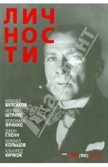 "Журнал ""Личности"" №8 (60) август 2013"