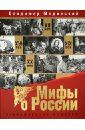 Мифы о России (подарочное издание), Мединский Владимир Ростиславович