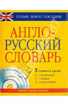 Англо-русский словарь 3 в 1 справочный, учебный, аудиословарь (+CD)