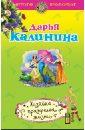 Калинина Дарья Александровна Хозяйка праздника жизни