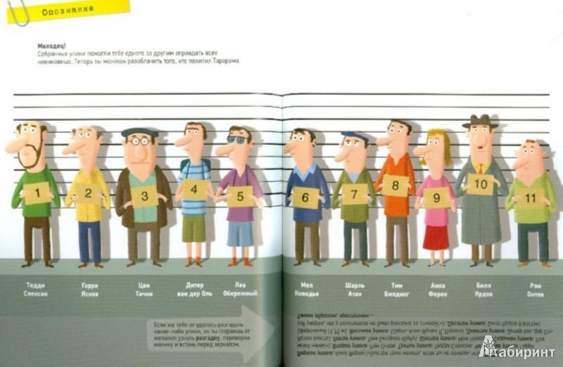 Иллюстрация 1 из 28 для Переполох в поместье - Пронто | Лабиринт - книги. Источник: Лабиринт