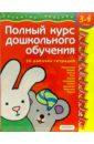 Полный курс дошкольного обучения. Для детей 3-4 г праздники в детских садах музыкальное сопровождение и оформление праздников в детских садах
