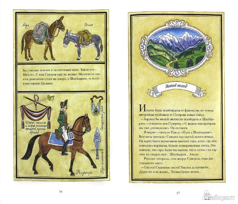 Иллюстрация 1 из 39 для Как Суворов перешел через Альпы - Олег Орлов | Лабиринт - книги. Источник: Лабиринт