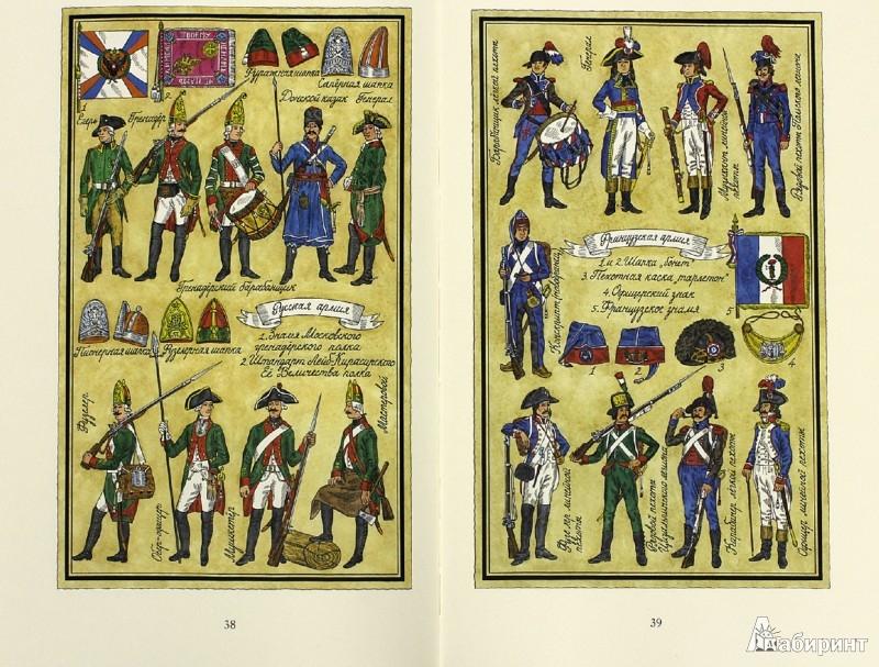 Иллюстрация 3 из 39 для Как Суворов перешел через Альпы - Олег Орлов | Лабиринт - книги. Источник: Лабиринт