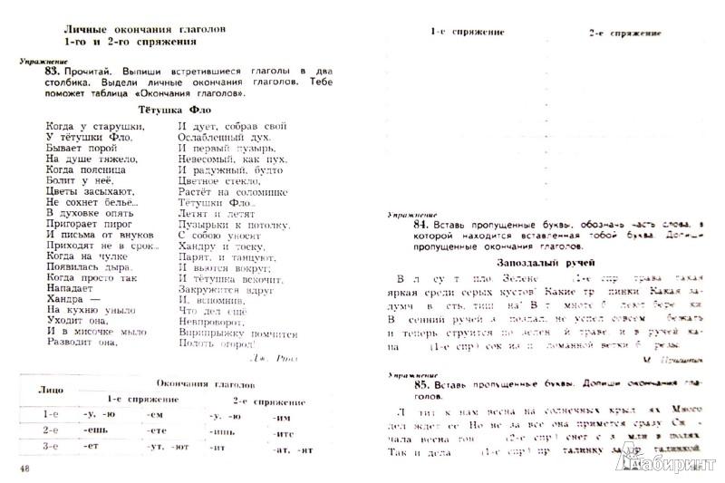 Иллюстрация 1 из 11 для Учусь писать без ошибок. 4 класс. Рабочая тетрадь. ФГОС - Марина Кузнецова | Лабиринт - книги. Источник: Лабиринт