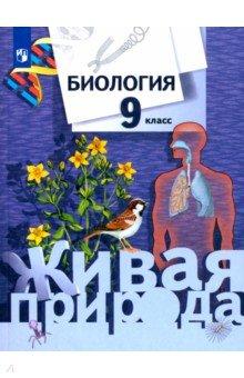 Биология. 9 класс. Учебник для учащихся общеобразовательных учреждений. ФГОС