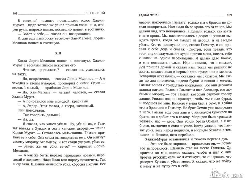 Иллюстрация 1 из 10 для Кавказский пленник. Хаджи-Мурат - Лев Толстой   Лабиринт - книги. Источник: Лабиринт