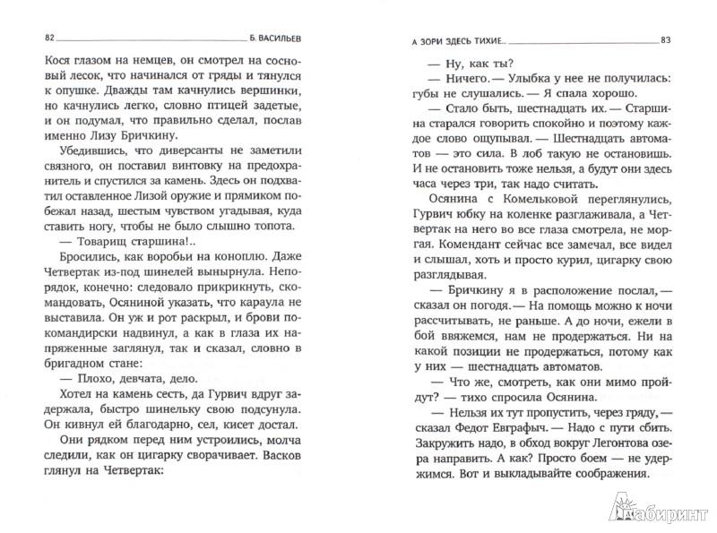 Иллюстрация 1 из 8 для А зори здесь тихие... - Борис Васильев | Лабиринт - книги. Источник: Лабиринт