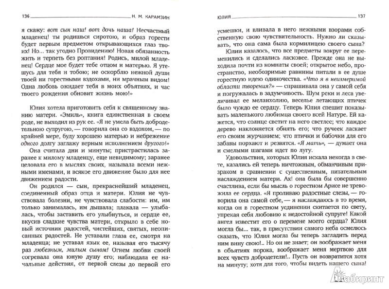 Иллюстрация 1 из 6 для Бедная Лиза. Повести - Николай Карамзин | Лабиринт - книги. Источник: Лабиринт