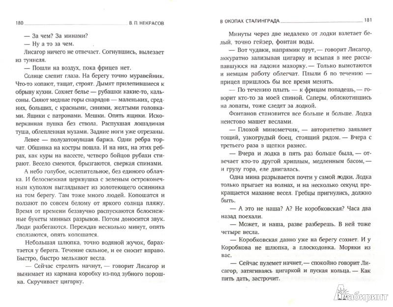 Иллюстрация 1 из 6 для В окопах Сталинграда - Виктор Некрасов   Лабиринт - книги. Источник: Лабиринт