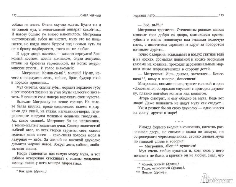 Иллюстрация 1 из 7 для Кавказский пленник. Повести и рассказы - Саша Черный | Лабиринт - книги. Источник: Лабиринт