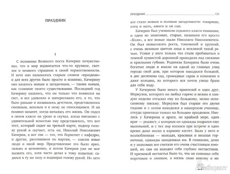 Иллюстрация 1 из 5 для Кусака. Рассказы - Леонид Андреев   Лабиринт - книги. Источник: Лабиринт