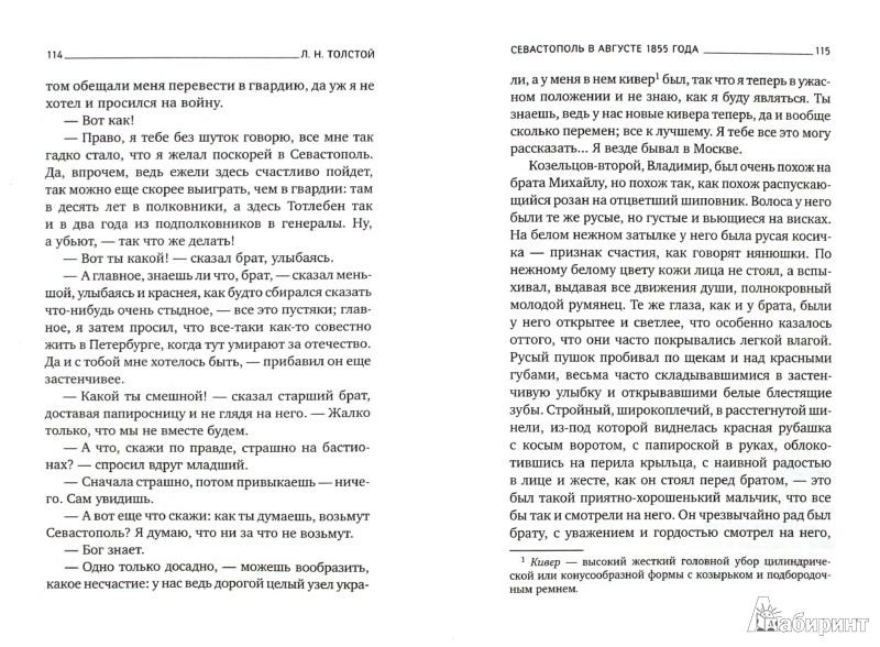Иллюстрация 1 из 8 для Севастопольские рассказы - Лев Толстой   Лабиринт - книги. Источник: Лабиринт