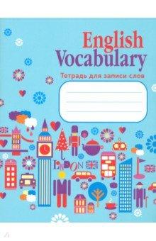 English Vocabulary. Словарь для записей (голубой)