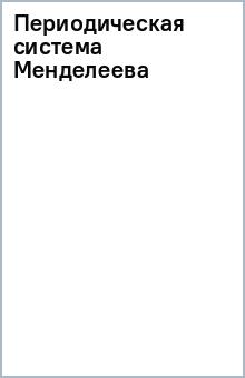 Периодическая система Менделеева