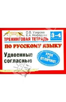 Русский язык. 3-4 классы. Тренинговая тетрадь