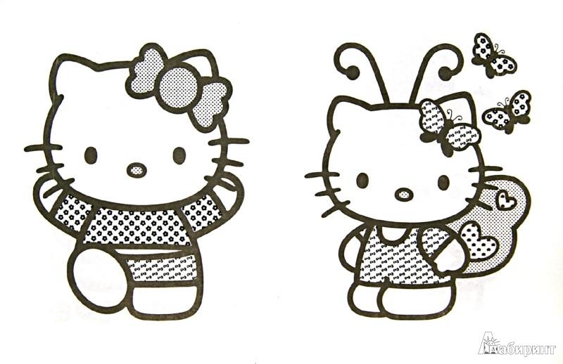 Иллюстрация 1 из 2 для Hello Kitty. Стань волшебницей | Лабиринт - книги. Источник: Лабиринт