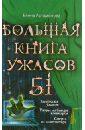 Большая книга ужасов. 51, Артамонова Елена