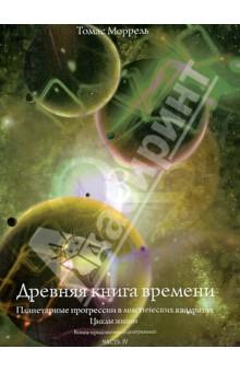 Древняя книга времени. Планетарные прогрессии в мистических квадратах. Циклы жизни. Часть 4