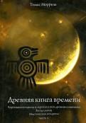 Древняя книга времени. Карта вашего имени. Звезда магии. Мистические квадраты. Часть 5