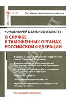 Комментарий к законодательству о службе в таможенных органах Российской Федерации