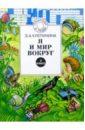 Клепинина Зоя Александровна Я и мир вокруг: Учебник для 2кл четырехлетней начальной школы. - 2-е изд.