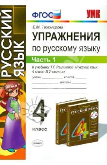 Русский язык. 4 класс. Упражнения. В 2-х частях. Часть 1. К учебнику Т.Г. Рамзаевой. ФГОС