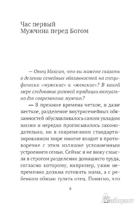 Иллюстрация 1 из 13 для Мужской разговор. Место мужчины в мире. Христианский взгляд - Максим Священник | Лабиринт - книги. Источник: Лабиринт