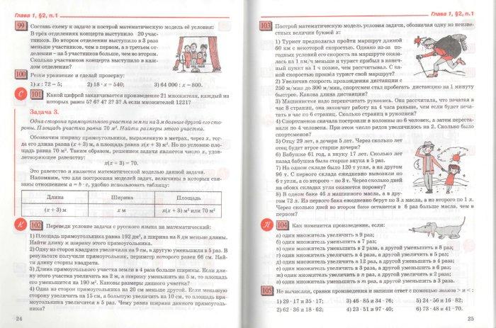 Математика 5 класс петерсон