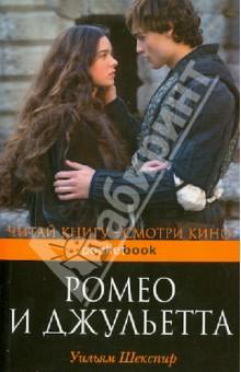 Ромео и джульетта рецензия к книге 5989