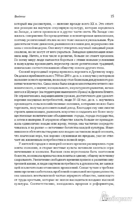 Иллюстрация 1 из 17 для Битва за Бога: история фундаментализма - Карен Армстронг | Лабиринт - книги. Источник: Лабиринт