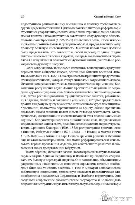 Иллюстрация 3 из 11 для Битва за Бога: история фундаментализма - Карен Армстронг | Лабиринт - книги. Источник: Лабиринт