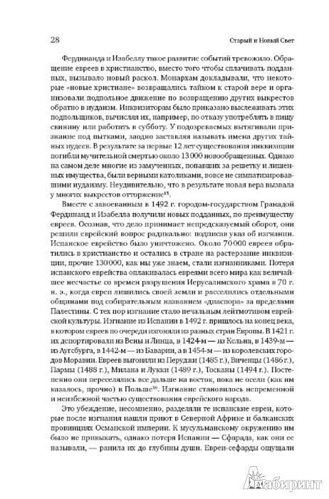 Иллюстрация 4 из 11 для Битва за Бога: история фундаментализма - Карен Армстронг | Лабиринт - книги. Источник: Лабиринт