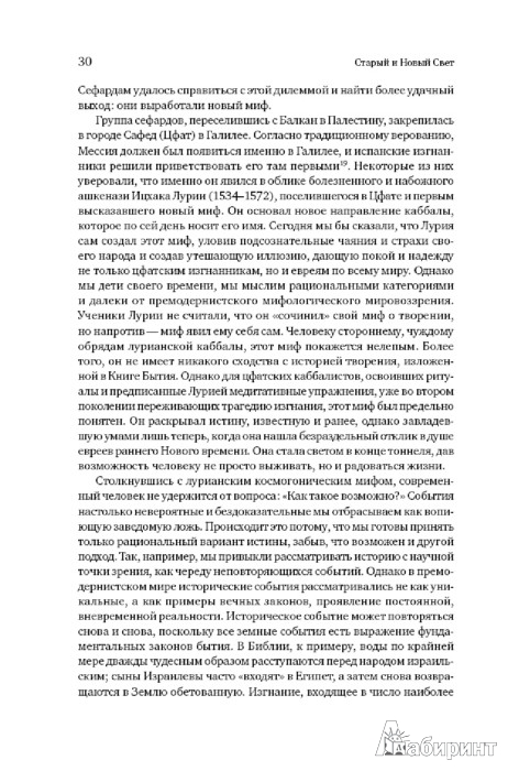 Иллюстрация 6 из 11 для Битва за Бога: история фундаментализма - Карен Армстронг | Лабиринт - книги. Источник: Лабиринт