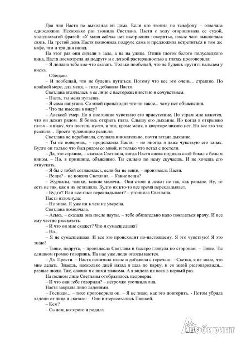 Иллюстрация 1 из 8 для Сон с четверга на пятницу - Грановская, Грановский   Лабиринт - книги. Источник: Лабиринт