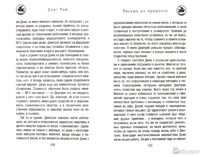 Иллюстрация 1 из 11 для Письма из прошлого - Олег Рой | Лабиринт - книги. Источник: Лабиринт