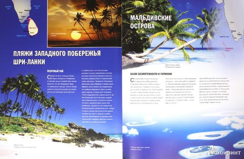 Иллюстрация 1 из 19 для 100 самых красивых мест мира - Юрий Андрушкевич | Лабиринт - книги. Источник: Лабиринт