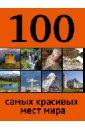 Андрушкевич Юрий Петрович 100 самых красивых мест мира 100 самых красивых мест мира исполняющих желания комплект из 2 книг