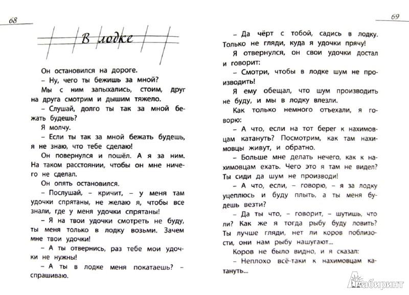 Иллюстрация 1 из 2 для Ты приходи к нам, приходи - Виктор Голявкин | Лабиринт - книги. Источник: Лабиринт