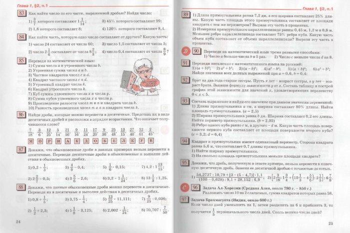 Иллюстрация 1 из 29 для Математика. 6 класс. Часть 1 - Дорофеев, Петерсон | Лабиринт - книги. Источник: Лабиринт