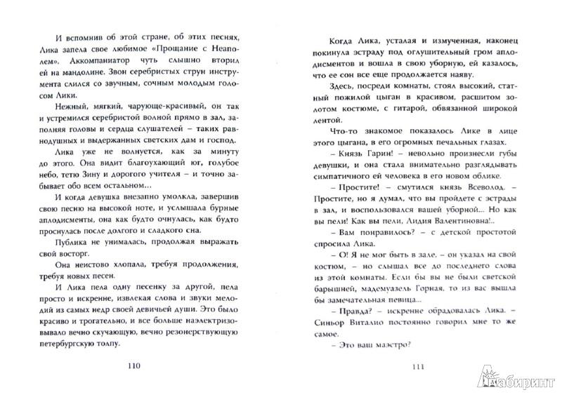 Иллюстрация 1 из 29 для Особенная - Лидия Чарская | Лабиринт - книги. Источник: Лабиринт
