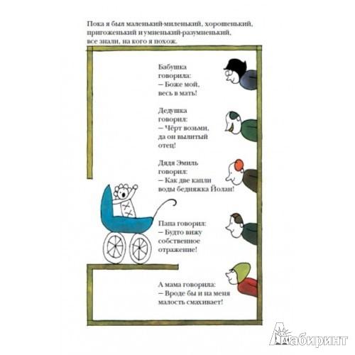 Иллюстрация 1 из 7 для В кого пошел этот ребенок? - Ева Яниковски | Лабиринт - книги. Источник: Лабиринт