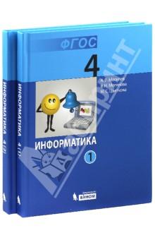 Информатика. Учебник для 4 класса. В 2-х частях. ФГОС